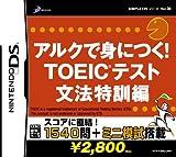 Simple DS Series Vol. 36: Arc de Minitsuku! TOEIC Test Grammar [Japan Import] by D3 PUBLISHER [並行輸入品]