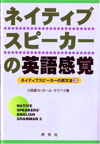ネイティブスピーカーの英語感覚―ネイティブスピーカーの英文法〈3〉の詳細を見る