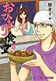 おひとり食堂  1巻 (まんがタイムコミックス)