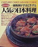 人気の日本料理―一流板前が手ほどきする (別冊家庭画報)