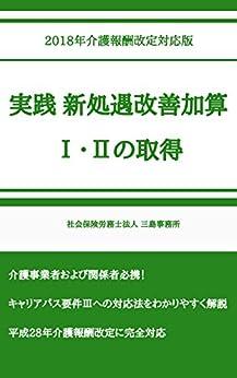 [社会保険労務士法人 三島事務所]の2018年介護報酬改定対応版 実践 新処遇改善加算Ⅰ・Ⅱの取得