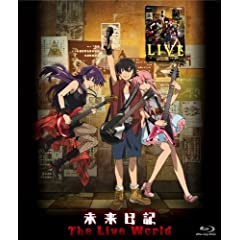 「未来日記」 The Live World [Blu-ray]
