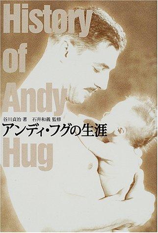 アンディ・フグの生涯の詳細を見る