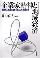 企業家精神と地域経済―京都市と周辺地域を対象とした事例研究 (竜谷大学社会科学研究所叢書 (第55巻))