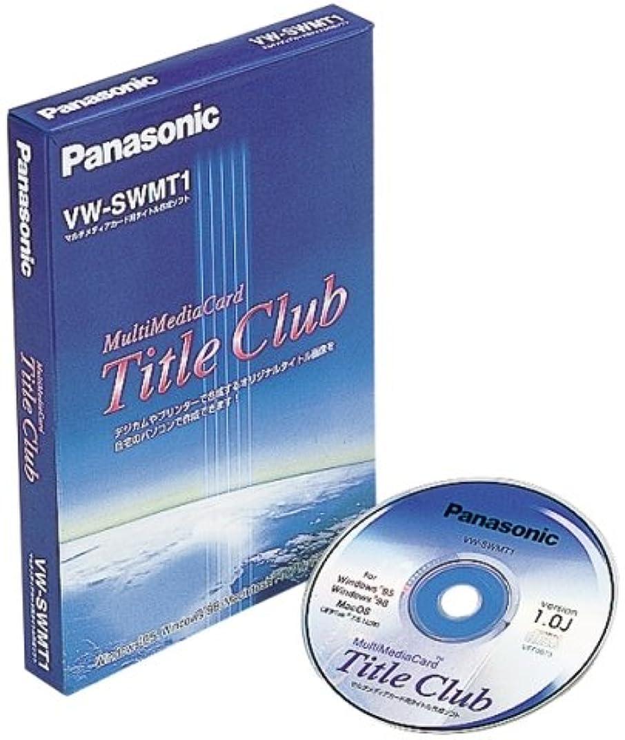 行商麺野ウサギPanasonic タイトル作成ソフト VW-SWMT1 MultiMediaCard Title Club