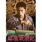 外伝 麻雀放浪記 [DVD]