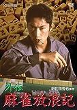 外伝 麻雀放浪記[DVD]