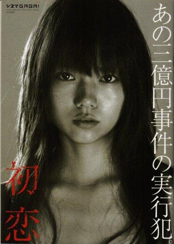 【映画パンフレット】 『初恋』 出演:宮崎あお・・・