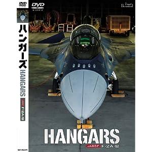 ハンガーズ F-2A/B [DVD]