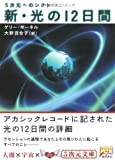 新・光の12日間―5次元へのシフト (5次元文庫)