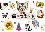 猫ネコ素材集<DVD-ROM付>