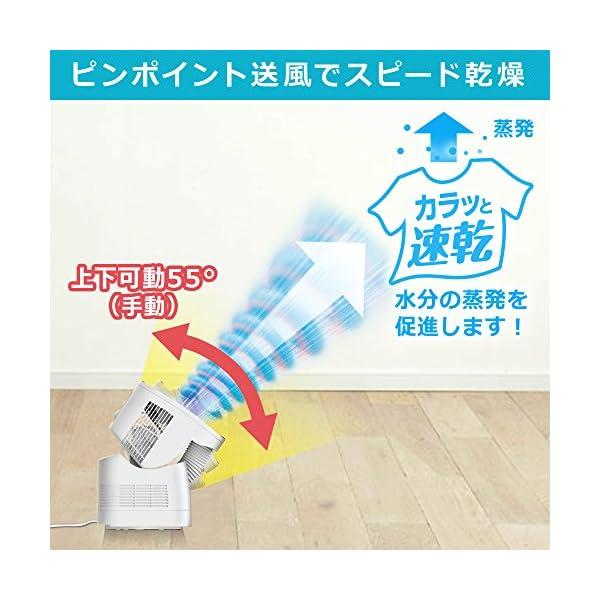 アイリスオーヤマ 衣類乾燥機 カラリエ IK-...の紹介画像5