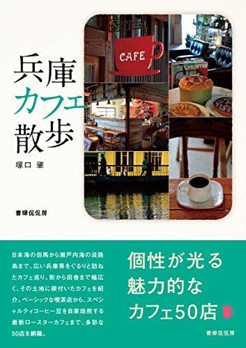 兵庫カフェ散歩