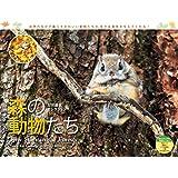 カレンダー2020 太田達也セレクション 森の動物たち ...