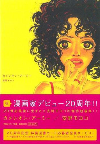 カメレオン・アーミー (祥伝社コミック文庫 あ 1-7)の詳細を見る