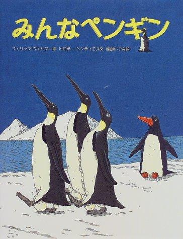 みんなペンギンの詳細を見る