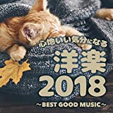 心地いい気分になる洋楽2018 ?BEST GOOD MUSIC? [Explicit]
