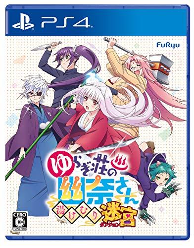 ゆらぎ荘の幽奈さん 湯けむり迷宮 - PS4
