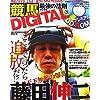 競馬最強の法則DIGITAL〈vol.7〉1週×1万稼ぐパソコン競馬小遣い術