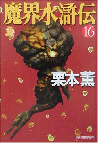 魔界水滸伝〈16〉 (ハルキ・ホラー文庫)の詳細を見る
