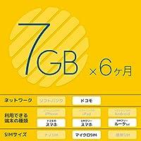 b-mobile 7GBプリペイドSIM (ドコモ) (マイクロSIM) (6ヶ月) (データ専用) (SIM入りパッケージ)