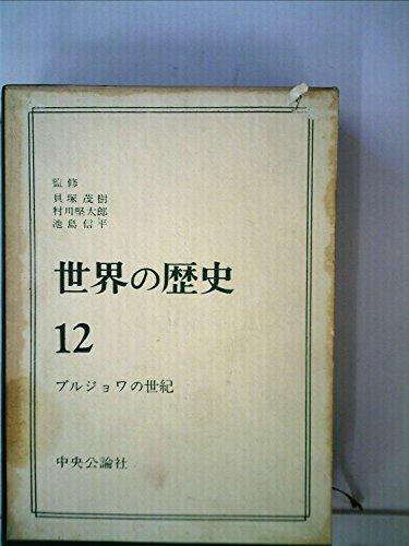 世界の歴史〈第12〉ブルジョワの世紀 (1962年)