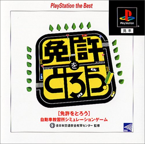 免許をとろう PlayStation the Best