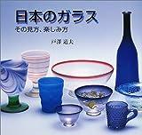 日本のガラス―その見方、楽しみ方