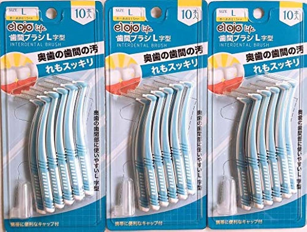 せがむバウンド療法elojo Life 歯間ブラシ〈 L字型 〉Lサイズ 10本 (30本) 【送料無料】