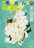 三毛猫ホームズの卒業論文 (角川文庫)