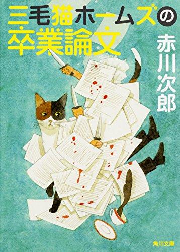 三毛猫ホームズの卒業論文 (角川文庫)の詳細を見る