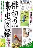 俳句の鳥・虫図鑑―季語になる折々の鳥と虫204種 画像