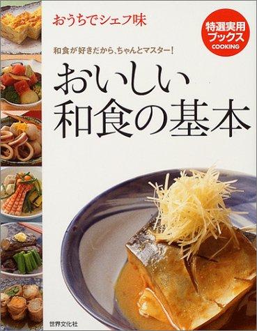 おいしい和食の基本―おうちでシェフ味 (特選実用ブックス)の詳細を見る