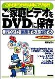 ご家庭ビデオをDVDに保存―このとおりやればすぐできる!!取り込む・編集する・記録する