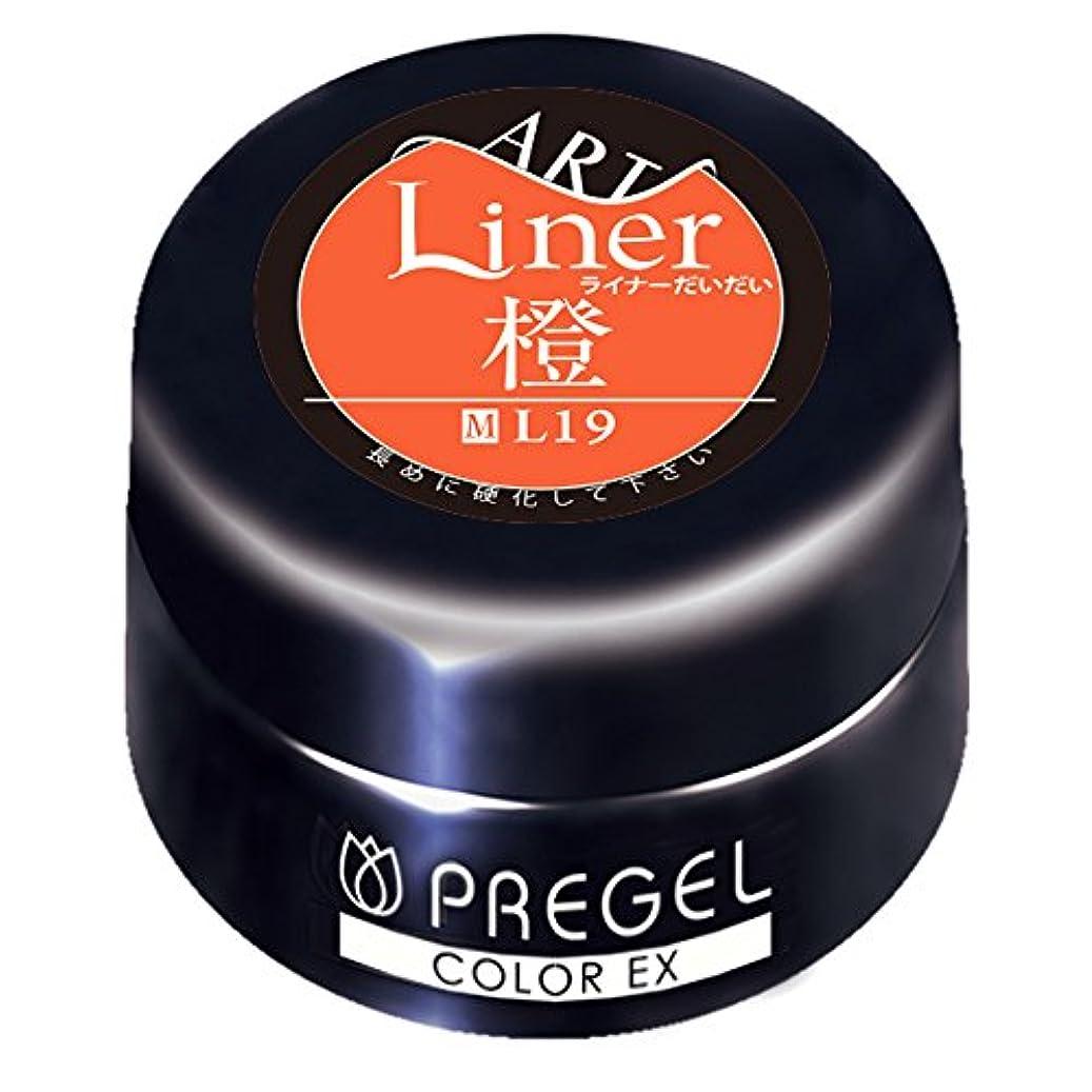 脚スチュワーデス効果PRE GEL カラーEX ライナー橙19 4g UV/LED対応