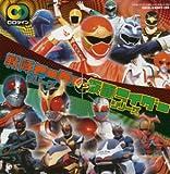 CDツイン 戦隊ヒーローシリーズ VS 仮面ライダーシリーズ