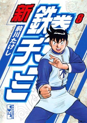 新鉄拳チンミ(8) (講談社漫画文庫)の詳細を見る