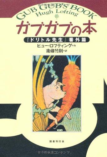 ガブガブの本―『ドリトル先生』番外篇の詳細を見る