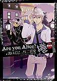 Are you Alice? 君が捲る世界 限定版 (一迅社文庫アイリス)