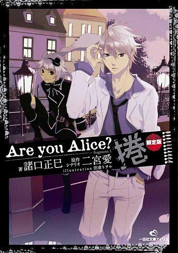 Are you Alice? 君が捲る世界 限定版 (一迅社文庫アイリス) /