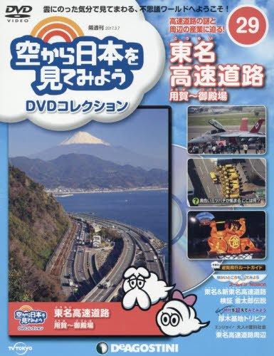 空から日本を見てみようDVD 29号 (東名高速道路 用賀~御殿場) [分冊百科] (DVD付) (空から日本を見てみようDVDコレクション)