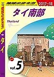 地球の歩き方 D17 タイ 2017-2018 【分冊】 5 タイ南部 タイ分冊版