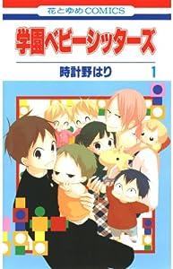 学園ベビーシッターズ 1 (花とゆめコミックス)
