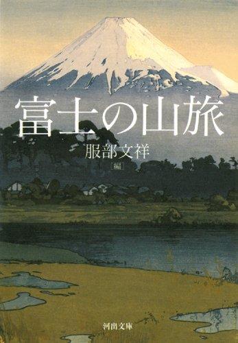 富士の山旅 (河出文庫)