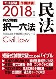 2018年版 司法試験&予備試験 完全整理択一六法 民法 2018年版完全整理択一六法