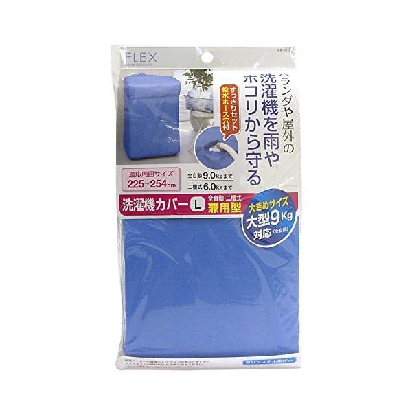 東和産業 洗濯機カバー FX 兼用型 Lの商品画像