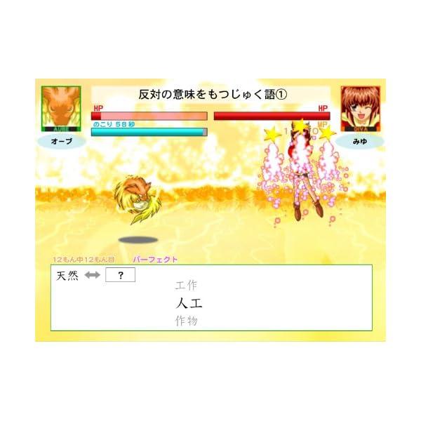 小学4・5・6年学習ゲーム ガーディーズ 新学...の紹介画像6