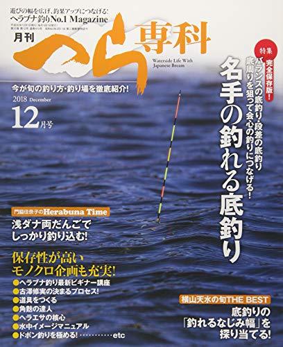 月刊へら専科 2018年 12 月号 [雑誌]