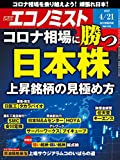 週刊エコノミスト 2020年04月21日号 [雑誌]