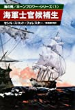 海軍士官候補生 (ハヤカワ文庫 NV 36 海の男 ホーンブロワーシリーズ 1)